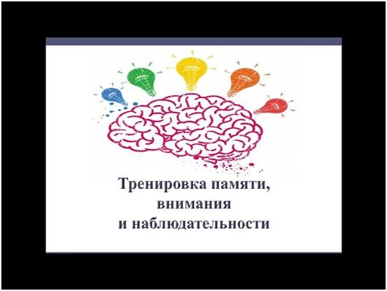 развивать мозг