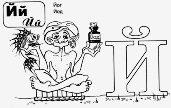 разукрасить йога