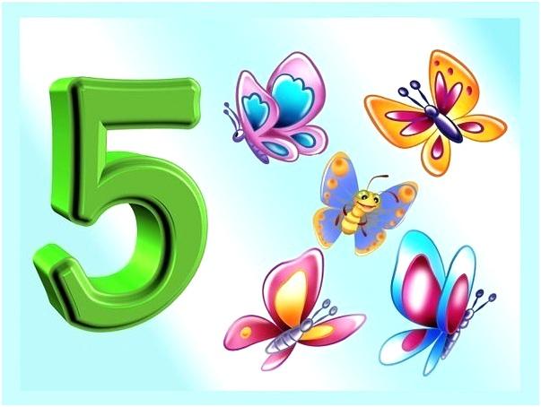 пятерка и бабочки