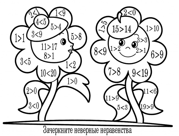 веселые цветы