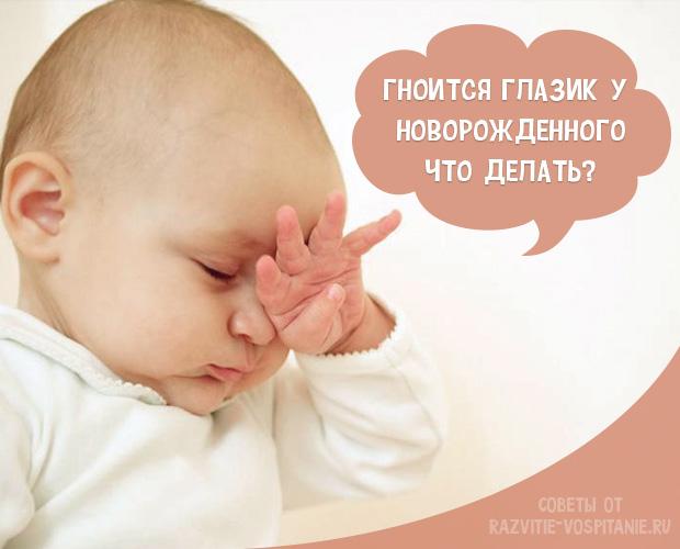 Почему гноится глаз у новорожденного: что делать и чем лечить?