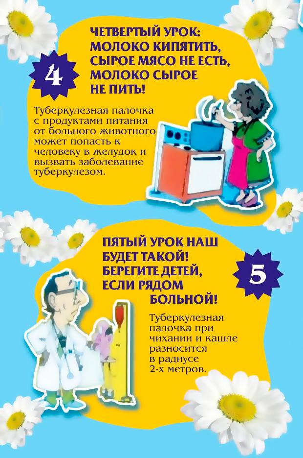 профилактика туберкулеза 2