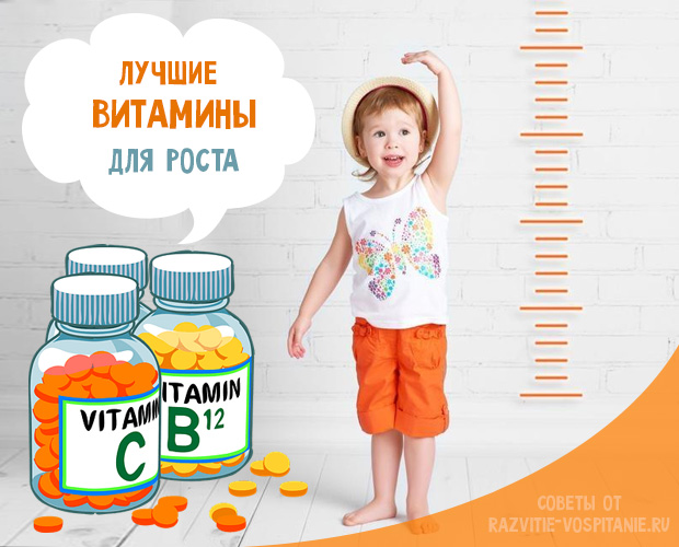 Витамины для детей - какие выбрать? Обзор лучших витаминов для вашего ребенка посмотрите здесь!