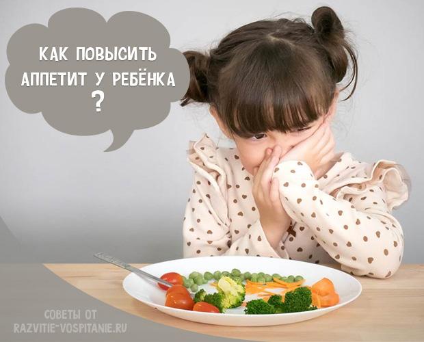Препараты повышающие аппетит у детей