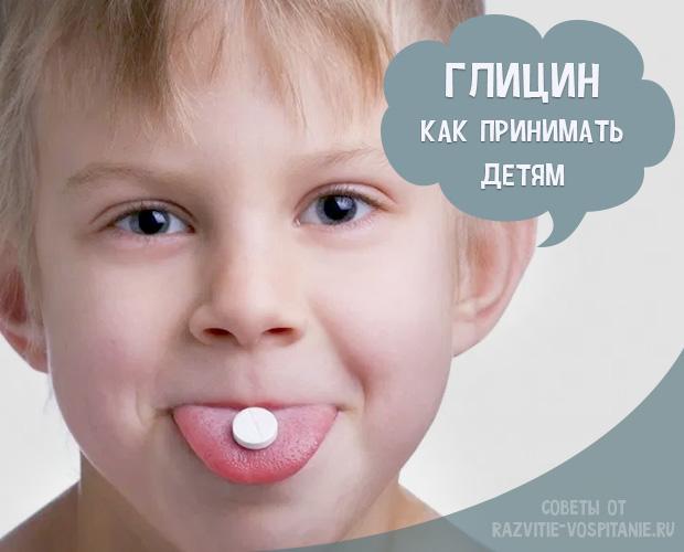 Можно ли давать детям глицин в таблетках и сколько