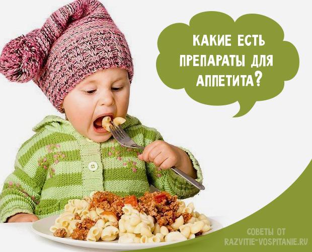 Продукты повышающие аппетит у детей