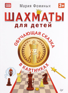 Книга Марии Фоминых