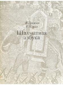 Книга Гришина