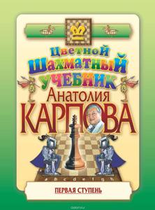 книга Анатолия Карпова