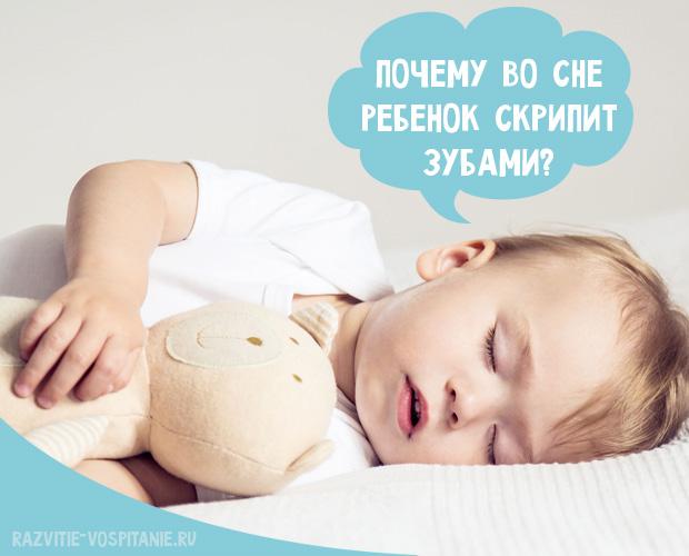 Скрежет зубами во сне у детей причины