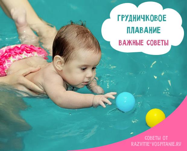 Грудничковое плавание занятия для продвинутых родителей