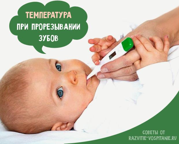 Температура на зубки у детей сколько дней