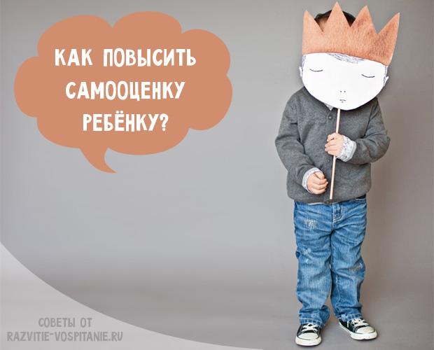 https://razvitie-vospitanie.ru/wp-content/uploads/2018/05/samoocenka.jpg