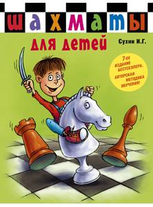 игорь сухин