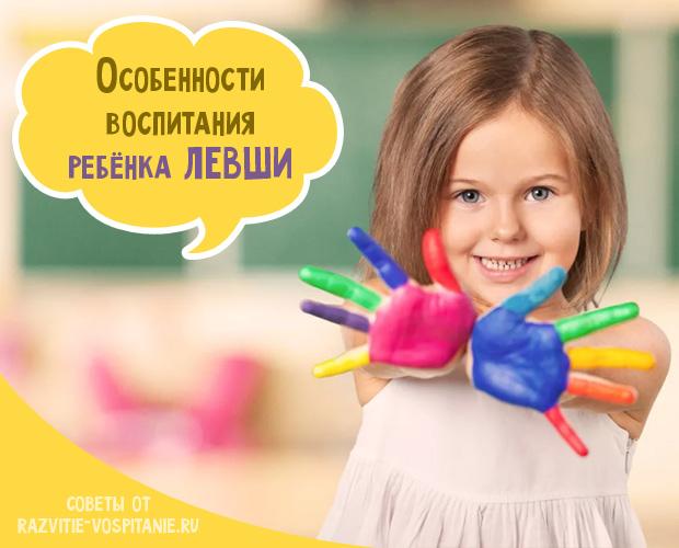 Ребенок 5 лет леворукость