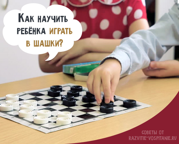 Правила игры в шашки для начинающих детей в картинках || Правильное начало игры в шашки