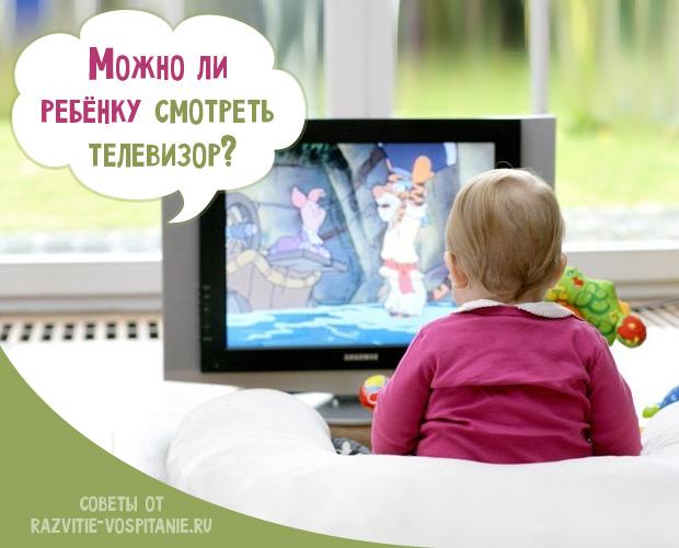 Может ли телевизор влиять на сон ребенка