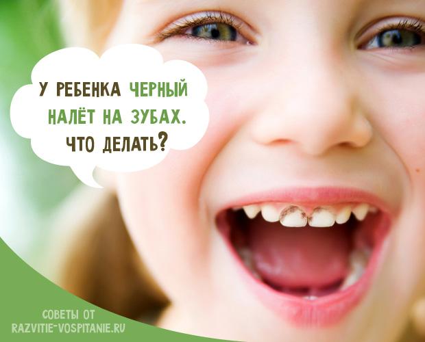Налет на молочных зубах у годовалого ребенка