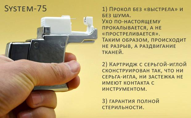 система 75