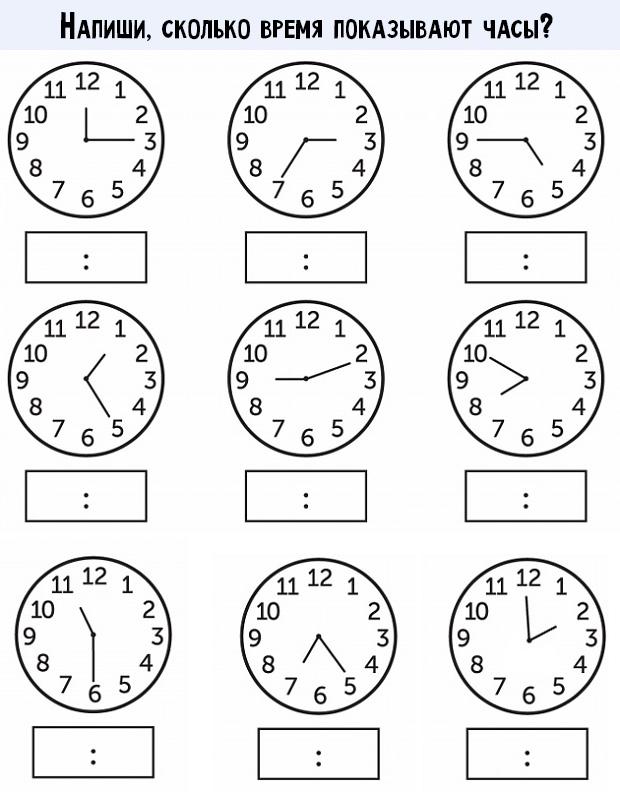 который час