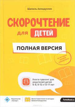 Ахмадуллин Ш
