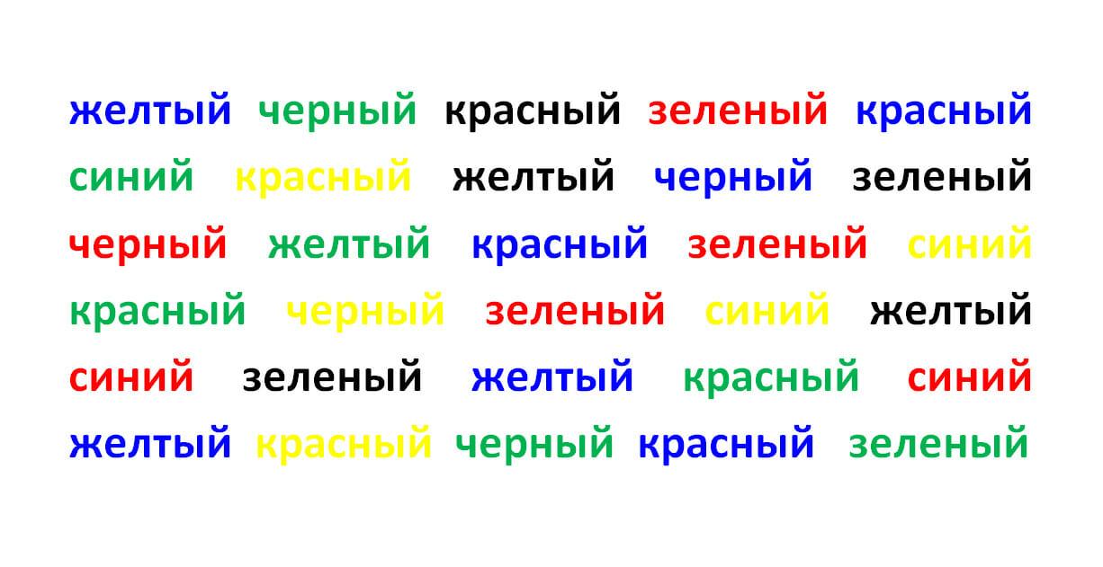 слова разного цвета