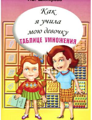 Шклярова