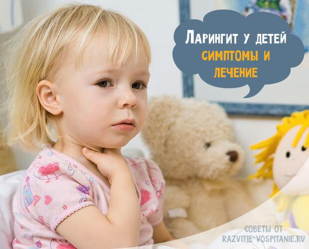 Бактериальный ларингит у ребенка лечение