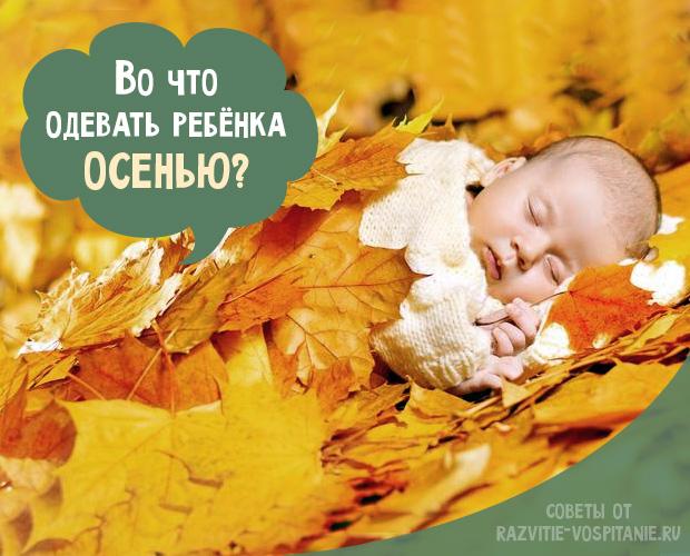 Как одевать грудного ребенка осенью