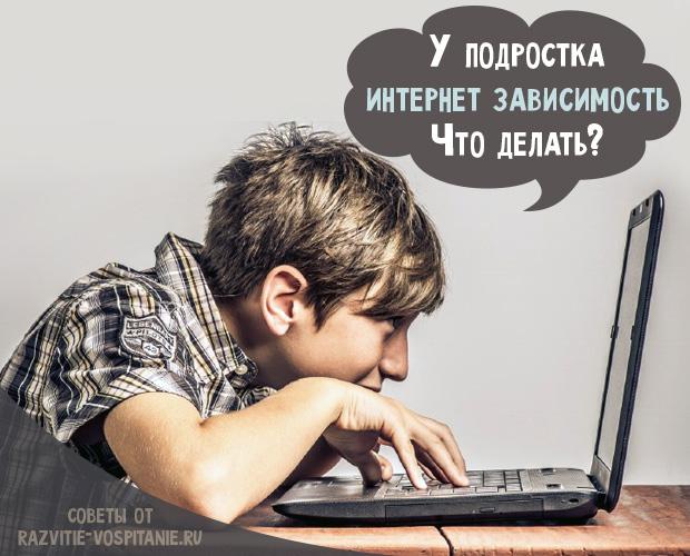 Компьютерная зависимость у подростков, интернет зависиомсть: как лечить