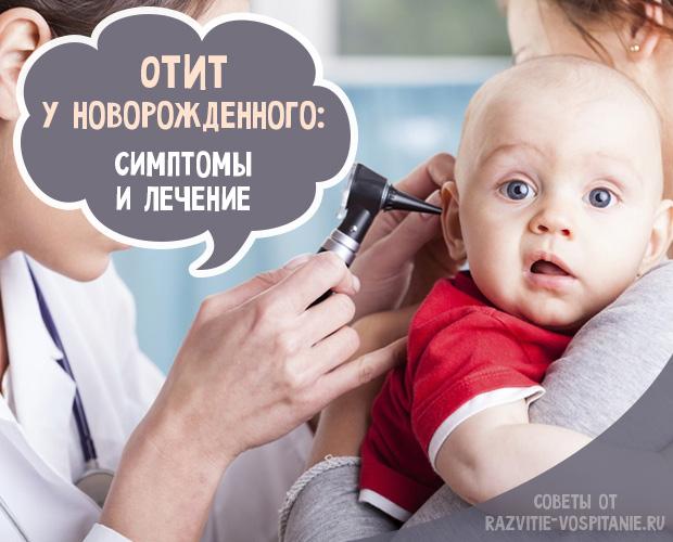 Болит ухо у новорожденного лечение thumbnail