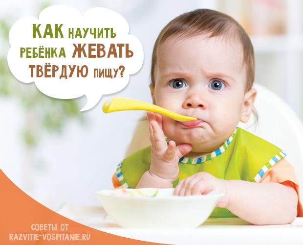 Как научить двухлетнего ребенка жевать