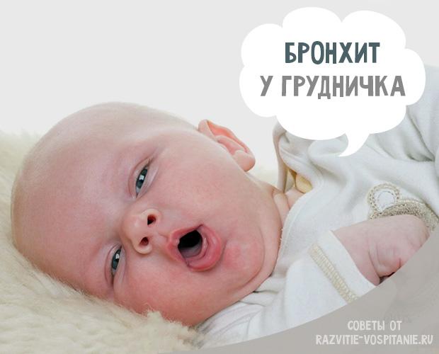 Бронхит если в доме новорожденный thumbnail