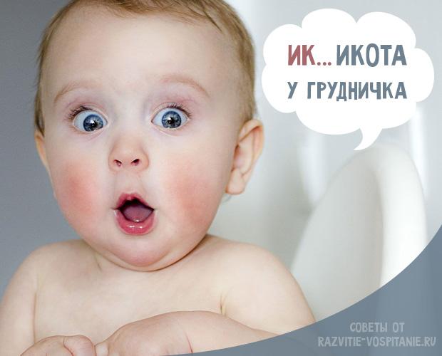 Икота у новорожденных (грудничков,младенцев) после кормления