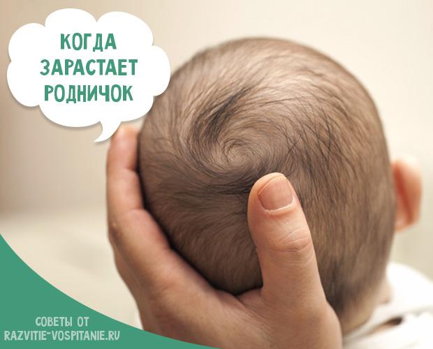 У новорожднного маленький родничок нормы и чем опасны отклонения