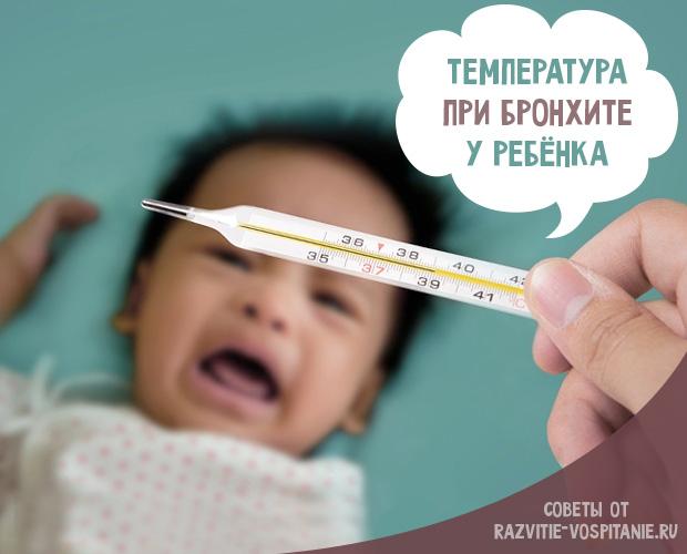 Признаки бронхита у детей с температурой