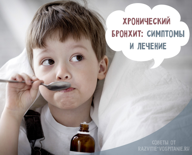 Бронхит у детей до года лечение комаровский
