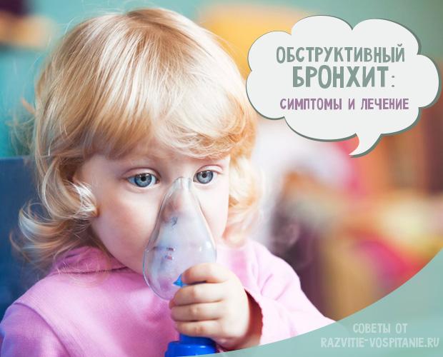 Обструктивный бронхит у ребенка 2 года