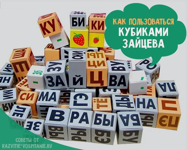 Метод обучения чтению Николая Зайцева. Часть I. Методика кубики зайцева