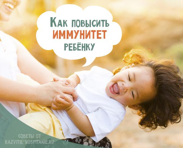 Как укрепить иммунитет ребёнку и взрослому
