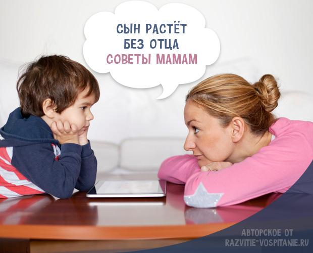 Как воспитать сына одной без отца